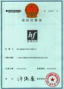 hf商标2016