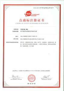 中国禾惠.商标