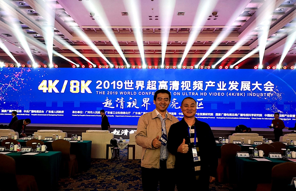 莱尔股份受邀参加2019世界超高清视频(4K/8K)产业发展大会