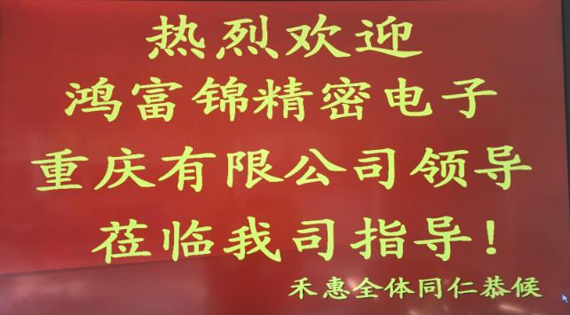 鸿富锦精密电子(重庆)有限公司领导莅临我司指导工作